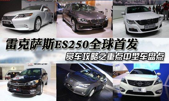 [车展导购]ES250全球首发 重点中型车盘点