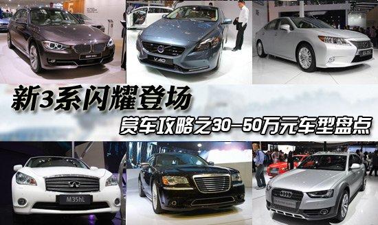 [车展导购]新3系闪耀登场 30-50万元车型盘点