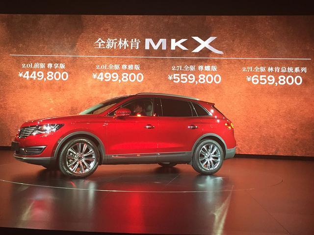 林肯MKX正式上市 售44.98万-65.98万元