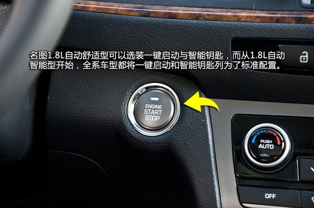 现代名图空调按钮图解