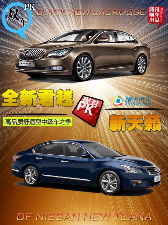 新君越对比新天籁 高品质舒适型中级车之争