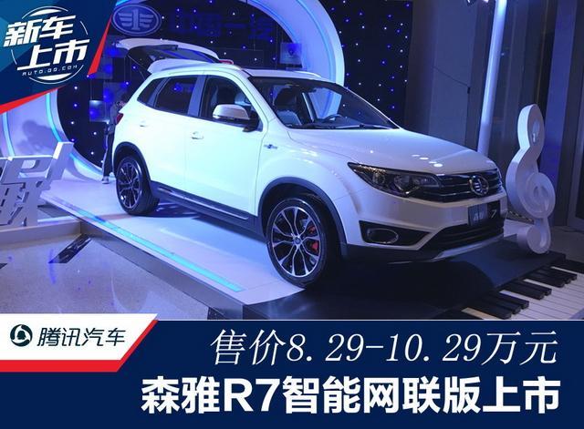 森雅R7全新车型上市 售价8.29-10.29万元
