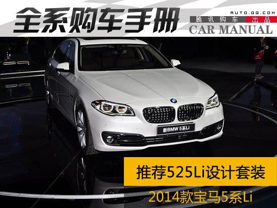 推荐525Li设计套装 新款宝马5系Li购车手册