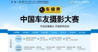 车・境・界中国车友摄影大赛