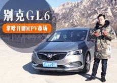 别克GL6拿啥开辟MPV市场