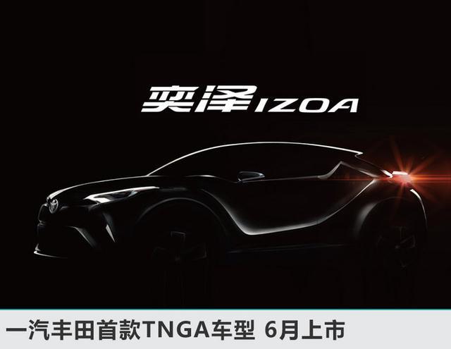一汽丰田1月销量增长49% 两款重磅新车将上市