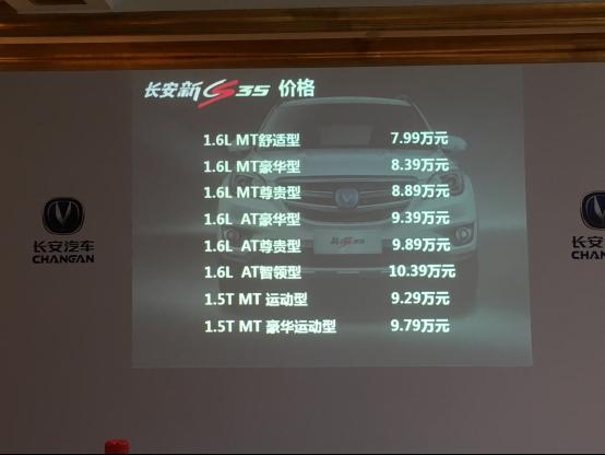 长安新CS35上市 售价7.99万-10.39万元