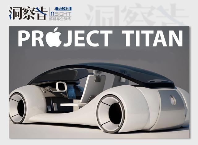 自断汽车梦的苹果 能否摇醒造车