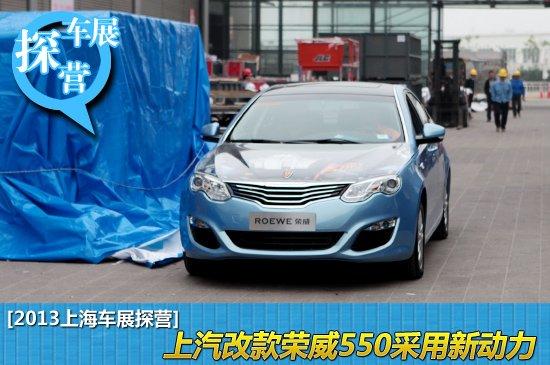 [上海车展探营]上汽改款荣威550采用新动力