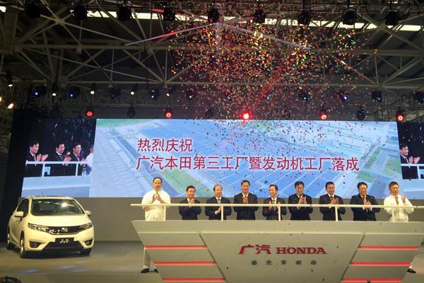 广汽本田第三工厂落成 产能将提升至72万辆