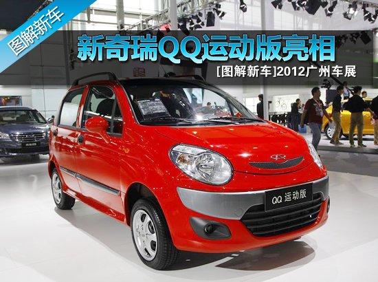 [图解新车]新奇瑞QQ3运动版亮相