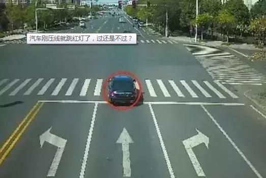 汽车刚压线就跳红灯了 过还是不过?