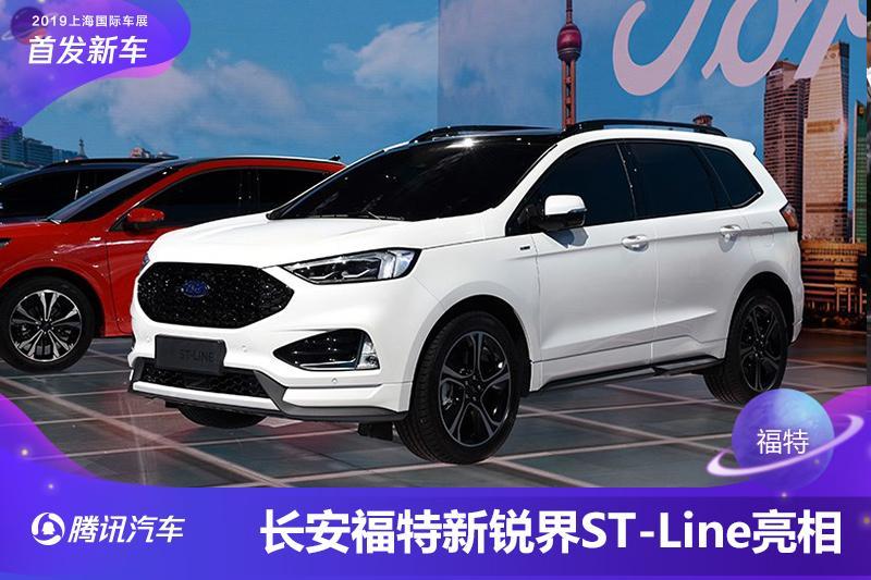 沿用海外版设计 新款锐界ST-Line亮相车展