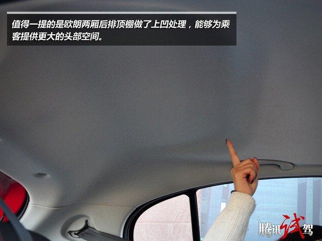 腾讯汽车试驾一汽欧朗两厢 时尚小精灵
