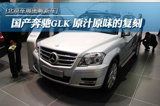 [图解新车]国产奔驰GLK 原汁原味的复刻