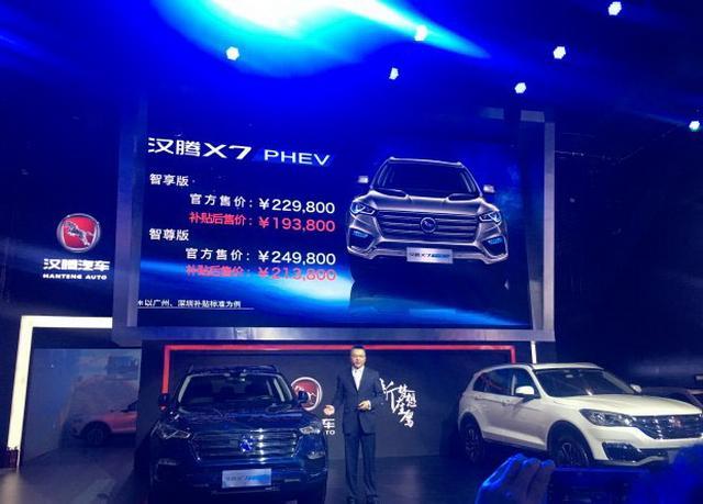 汉腾X7 PHEV上市 售价22.98-24.98万