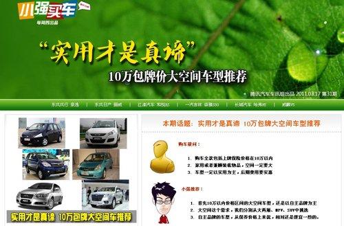 12款享受节能环保补贴车型推荐