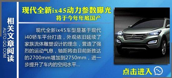 [国内车讯]现代汽车北京车展阵容盘点
