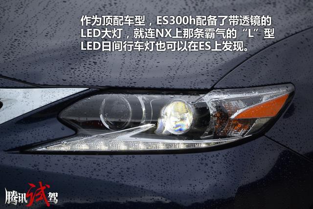 试驾雷克萨斯新款ES300h 坚守那份舒适