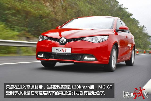 试驾上汽MG GT 1.4TGI 潮流科技全加身
