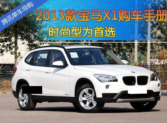 2013款华晨宝马X1购车手册 时尚型为首选