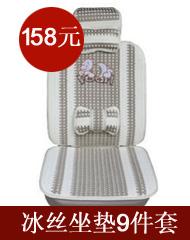 【狂欢节】包邮 维尼熊四季通用座垫汽车冰丝坐垫9件套
