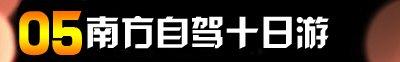 贵州、广西、海南自驾十日游