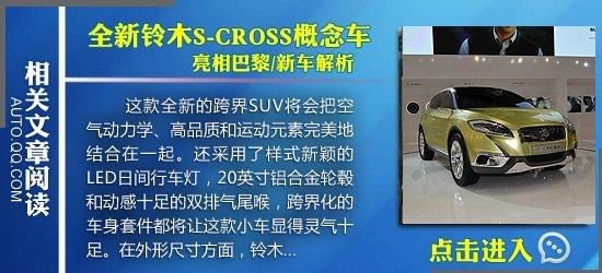 [国内车讯]铃木S-CROSS有望于明年底上市