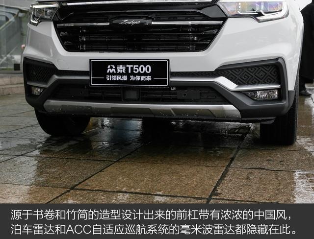 实拍众泰T500智能互联旗舰型