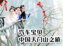 汽车宝贝中国天门山拍摄活动