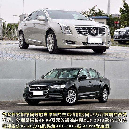 凯迪拉克是一个拥有悠久历史的豪华车品牌,制造豪华车是它的拿手好戏,但是在中国这个庞大的豪华车新兴市场它却一直没有真正的站稳脚跟。从SLS,到CTS,尽管很多人对它们青睐有加,认为是好车,但它们总没有像A6L,宝马5系那样进入豪华车的主流市场。于是凯迪拉克再次进行了尝试,这个尝试就是全新的凯迪拉克XTS。
