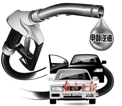甲醇汽油安全上路 国家标准有望近期出台