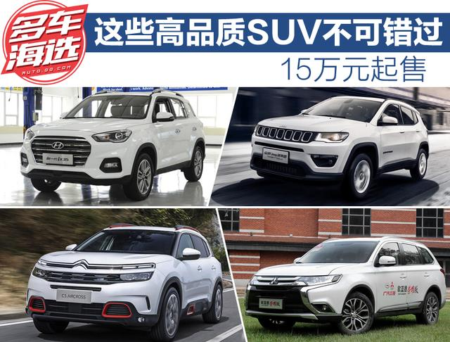 设计出彩配置高 12万起合资SUV推荐