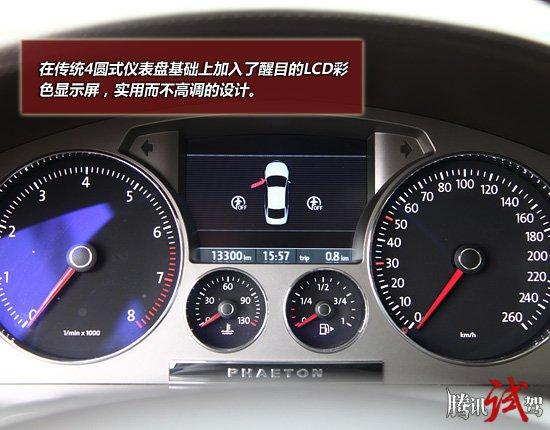 低调王者 腾讯试驾大众辉腾V6 Indivicaul版