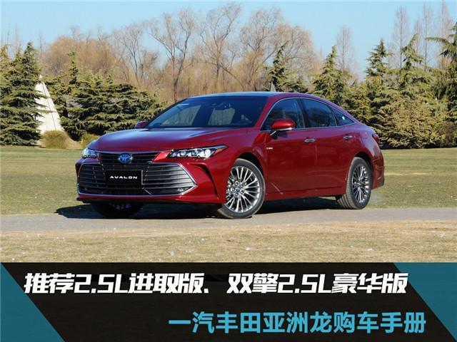 丰田亚洲龙购车手册 推荐2.5L进取版和双擎2.5L豪华版