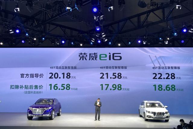 荣威ei6正式上市 补贴后16.58-18.68万元