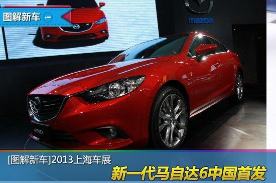 [图解新车]整车尺寸提升 新马自达6中国首发