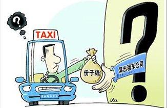 车圈:出租车取消营运权使用费 降份子钱?