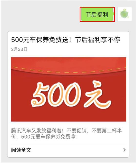 500元爱车保养免费送!节后福利享不停