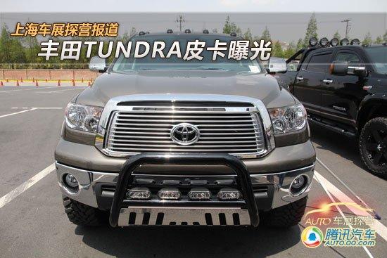 上海车展探营报道 丰田TUNDRA皮卡曝光