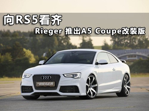 Rieger推出A5 Coupe改装版 向RS5看齐