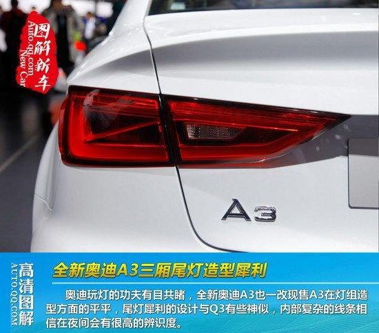 [图解新车]全新奥迪A3三厢版首发 明年国产