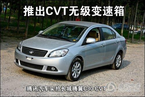 [新车实拍]自主无级变速 腾冀C30 CVT到店