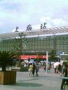 起点三:上海火车站