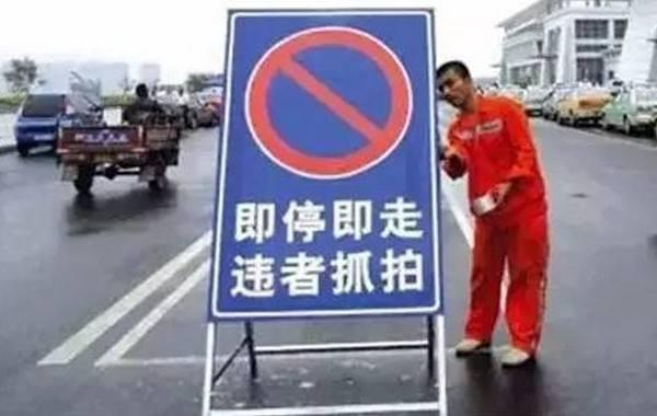 """""""禁止长时间停车""""到底是多久?看完就懂了"""
