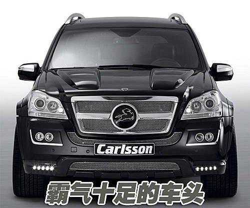 奔驰专属改装厂Carlsson打造RS版新GL