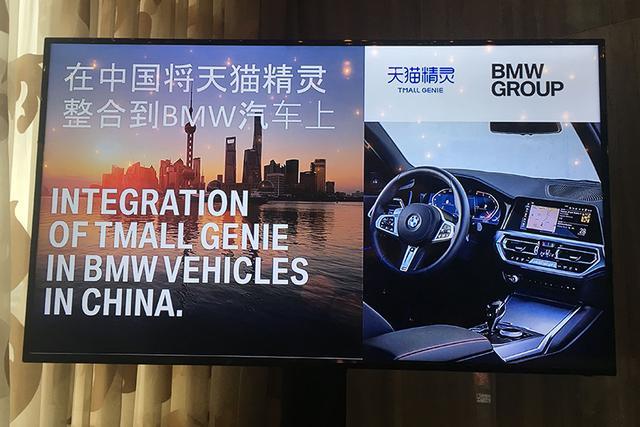 宝马+天猫精灵实现AI智能交互 2019年新车将陆续装配
