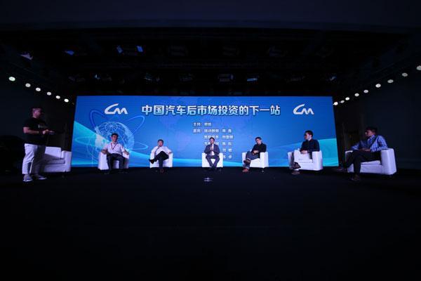 互动研讨二:中国汽车后市场投资的下一站