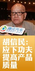 胡信民:自主品牌应下功夫在提高品质