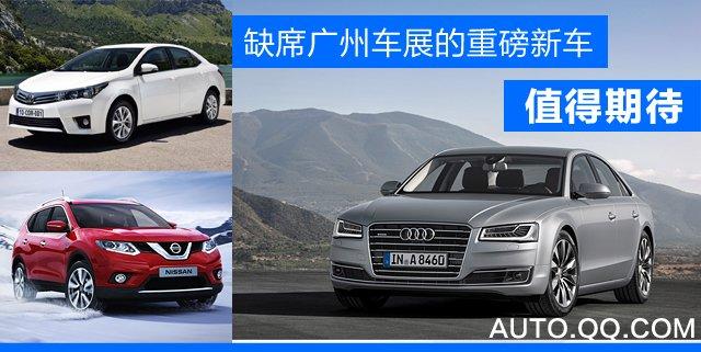 缺席广州车展的重磅新车解读 值得期待